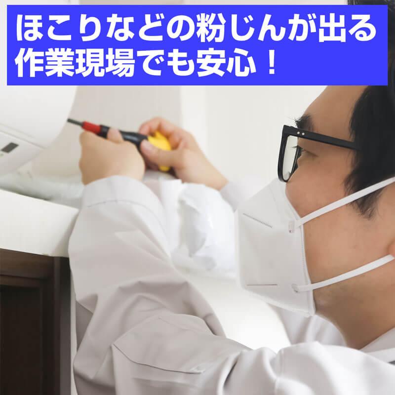 立体マスクは作業現場でも安心